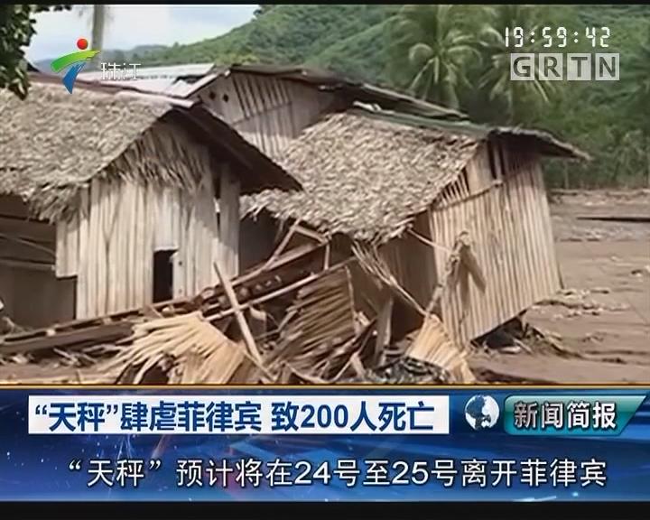 """""""天秤""""肆虐菲律宾 致200人死亡"""
