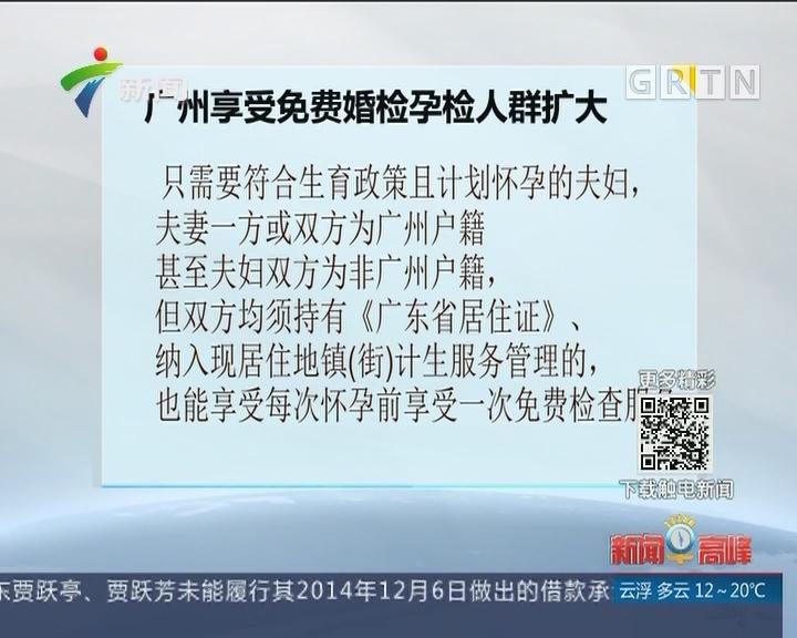 2018年元旦起广州享受买免费婚检孕检人群扩大