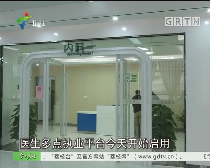 国内首个医生多点执业平台启用 晚上也看病