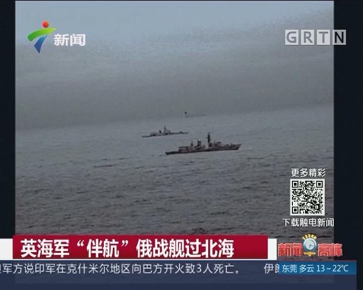 """英海军""""伴航""""俄战舰过北海"""