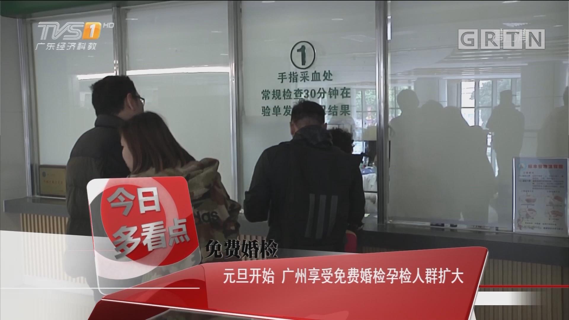 免费婚检:元旦开始 广州享受免费婚检孕检人群扩大