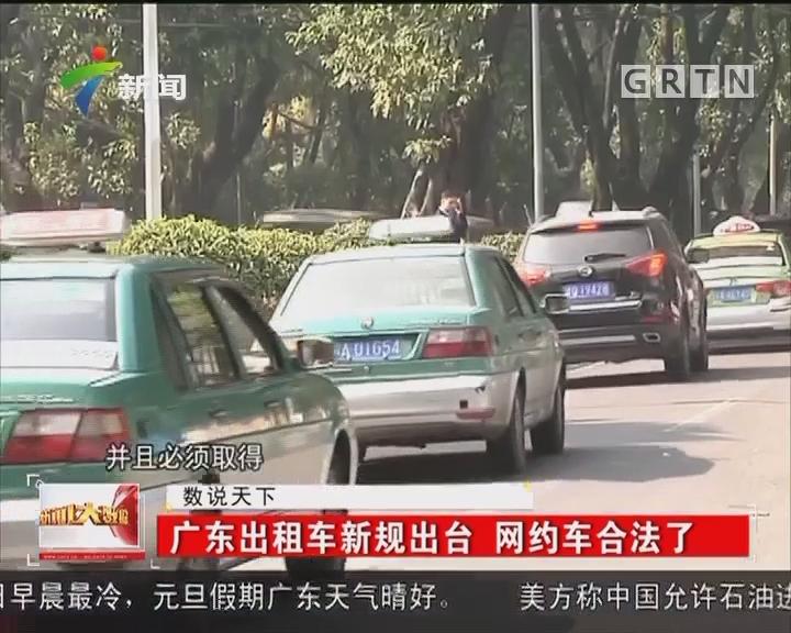 广东出租车新规出台 网约车合法了