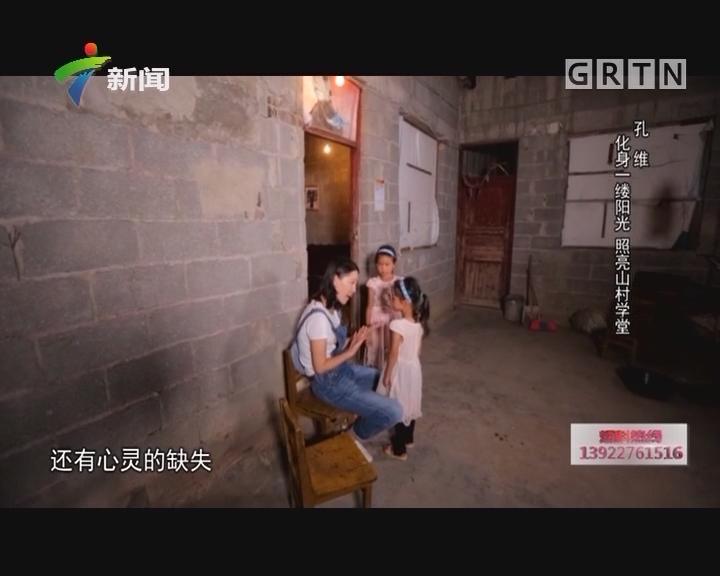 [2017-12-27]社会纵横:孔维 化身一缕阳光 照亮山村学堂