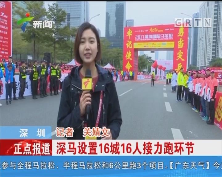 深圳:深马设置16城16人接力跑环节