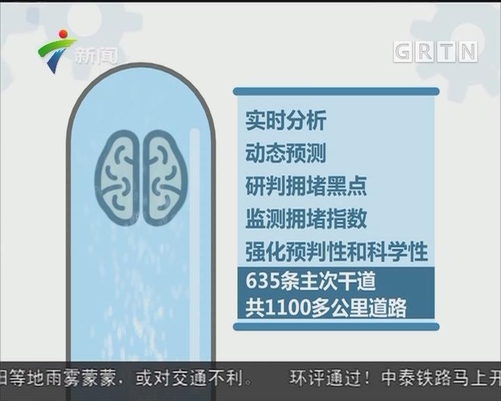 广州:这么多交通便利原来都得益于大数据