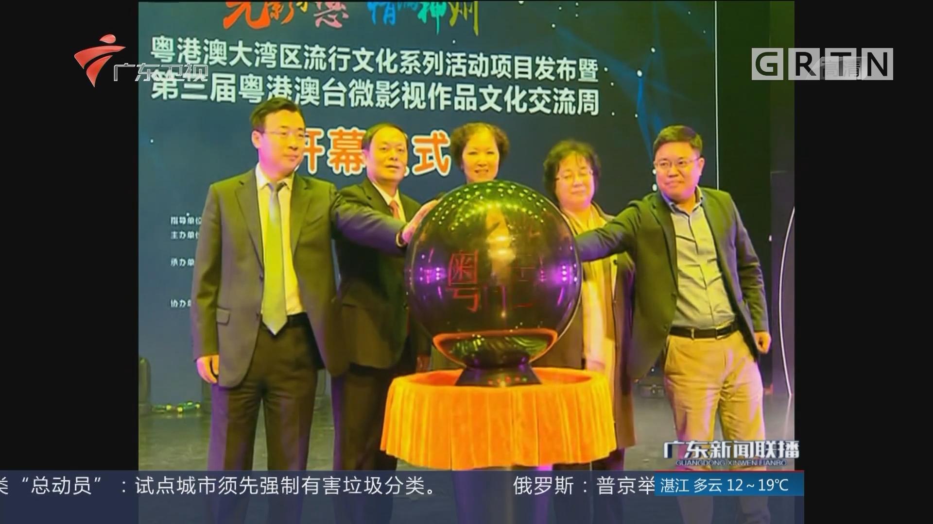 粤港澳大湾区流行文化系列活动在惠州举行