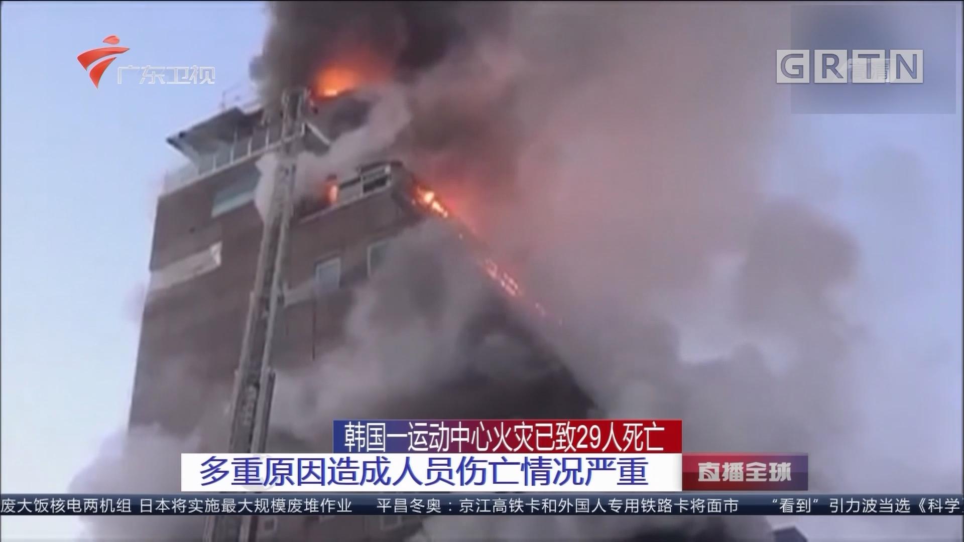 韩国一运动中心火灾已致29人死亡:多重原因造成人员伤亡情况严重