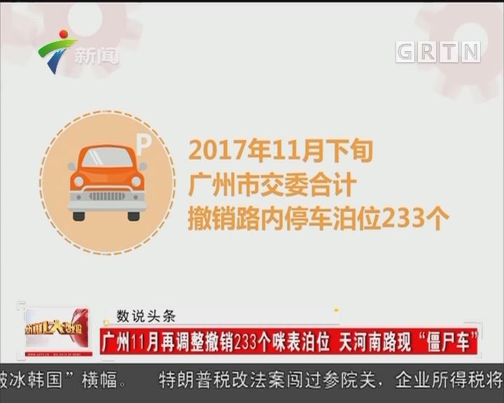 """广州11月再调整撤销233个咪表泊位 天河南路现""""僵尸车"""""""