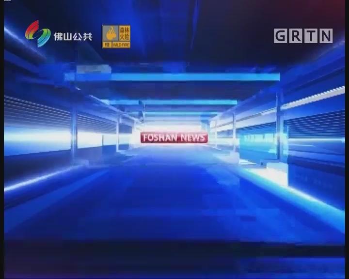 [2017-12-10]六点半新闻:广东广电新数字家庭4K行动在佛山首发