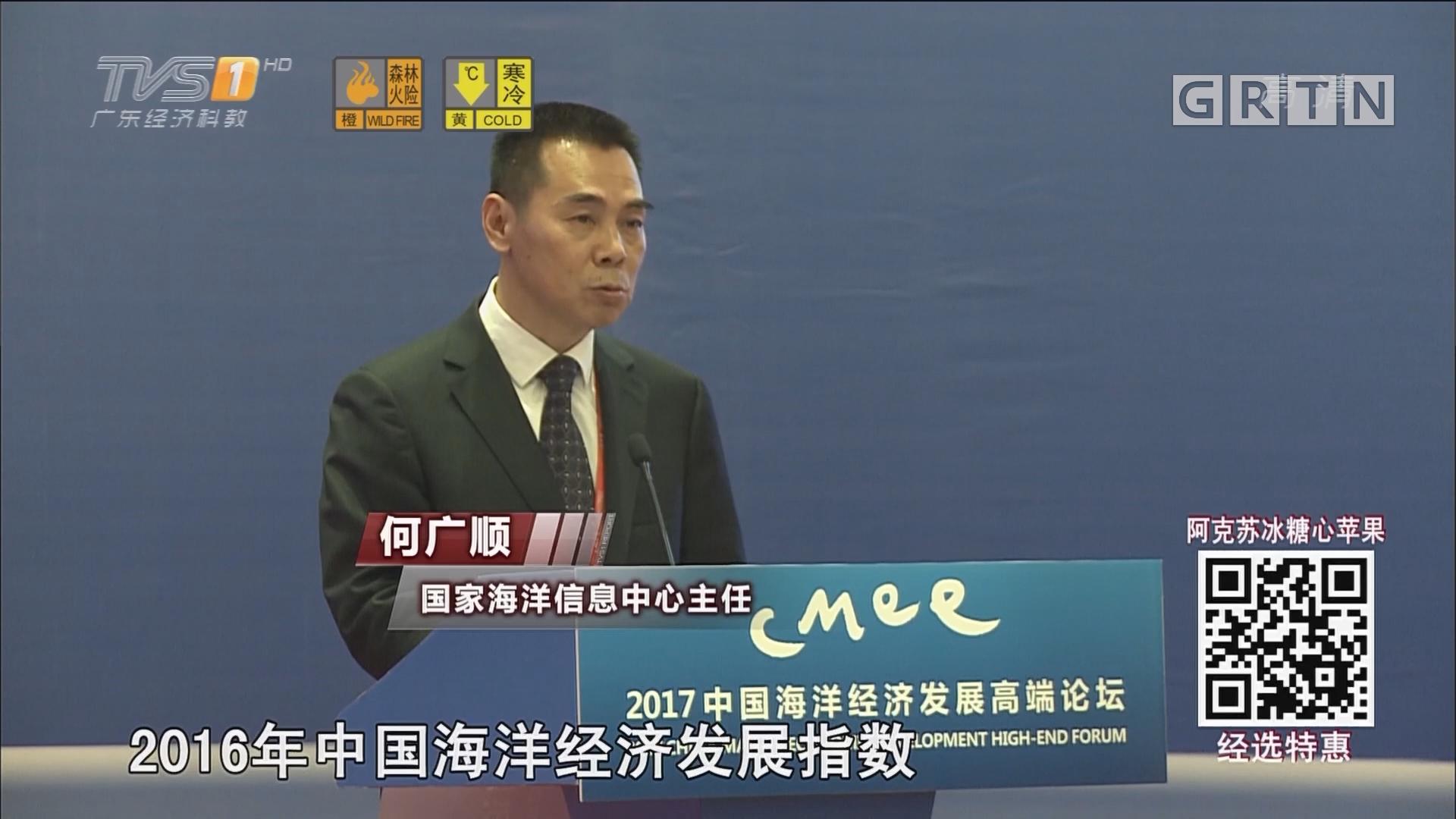 聚焦海博会2017中国海洋经济发展指数发布