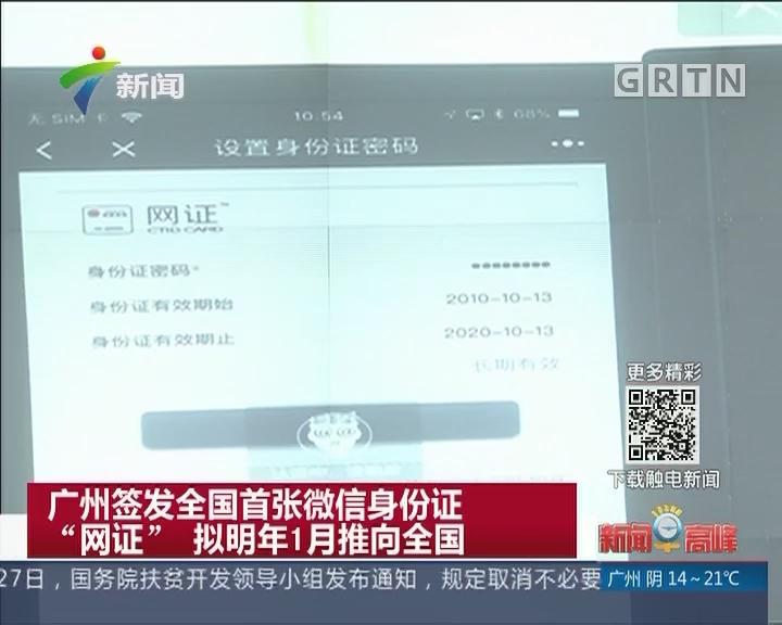 """广州签发全国首张微信身份证""""网证"""" 拟明年1月推向全国"""