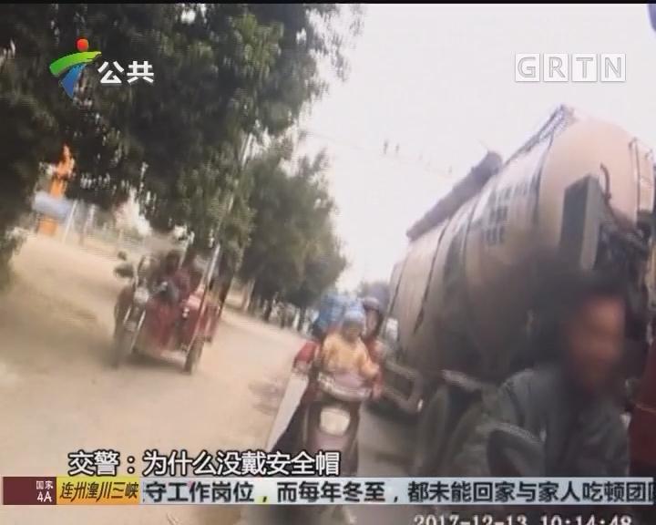 韶关:男子遇交警查车 捡起石头拒绝配合