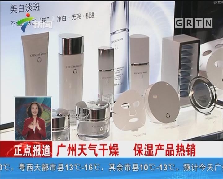广州天气干燥 保湿产品热销