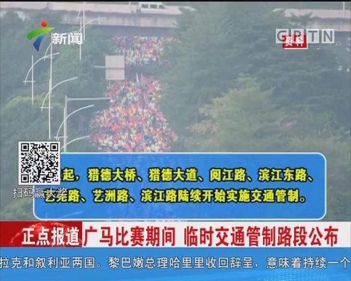 广马比赛期间 临时交通管制路段公布