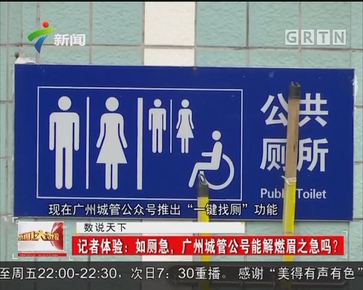 记者体验:如厕急,广州城管公号能解燃眉之急吗?