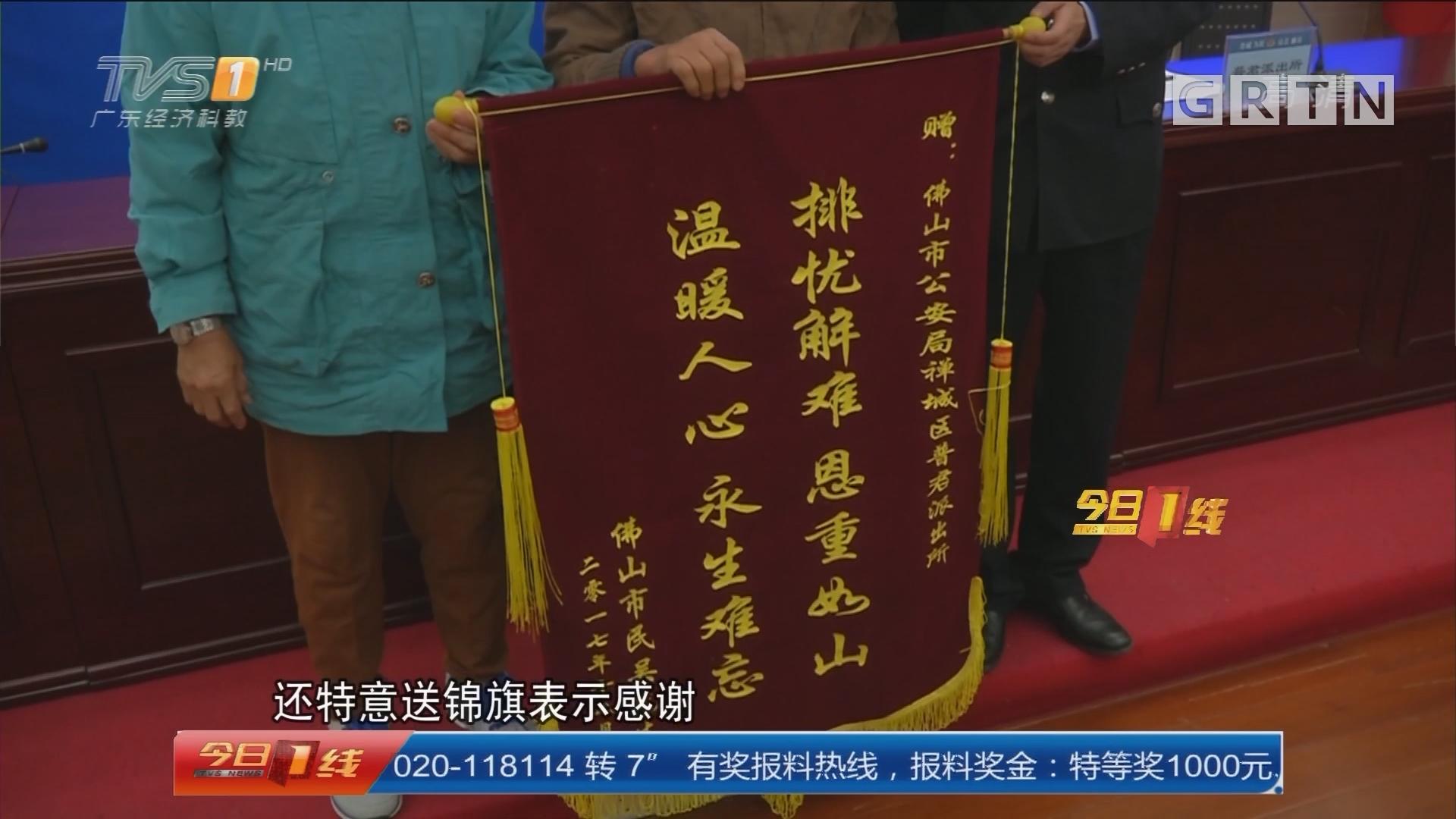 佛山禅城:200万巨款被骗走 警方快速追回