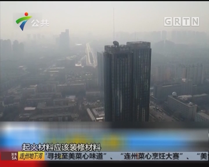 天津:城市大厦火灾造成多人遇难