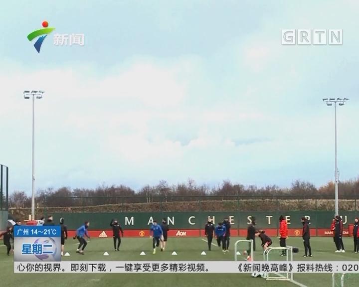 欧冠小组赛:红魔望延续主场不败势头