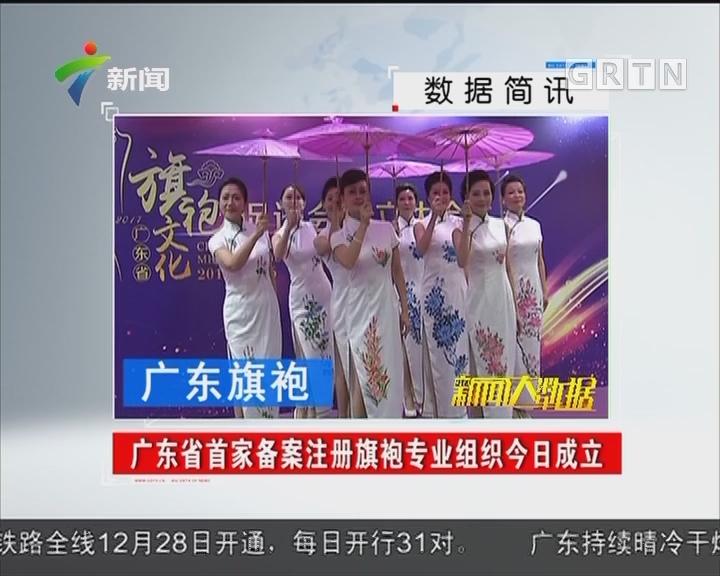 广东省首家备案注册旗袍专业组织今日成立