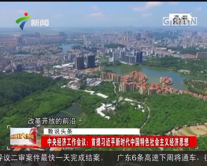 中央经济工作会议:首提习近平新时代中国特色社会主义经济思想