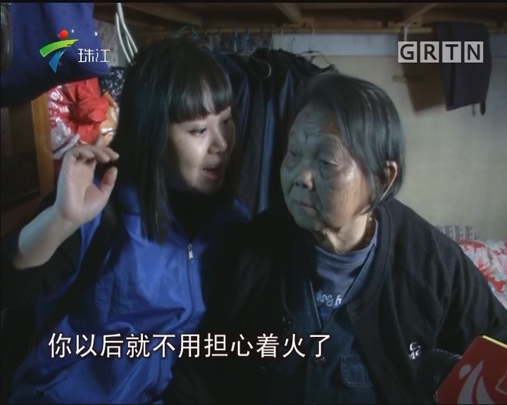 佛山:孤寡老人家中消防隐患多 志愿者上门帮排查