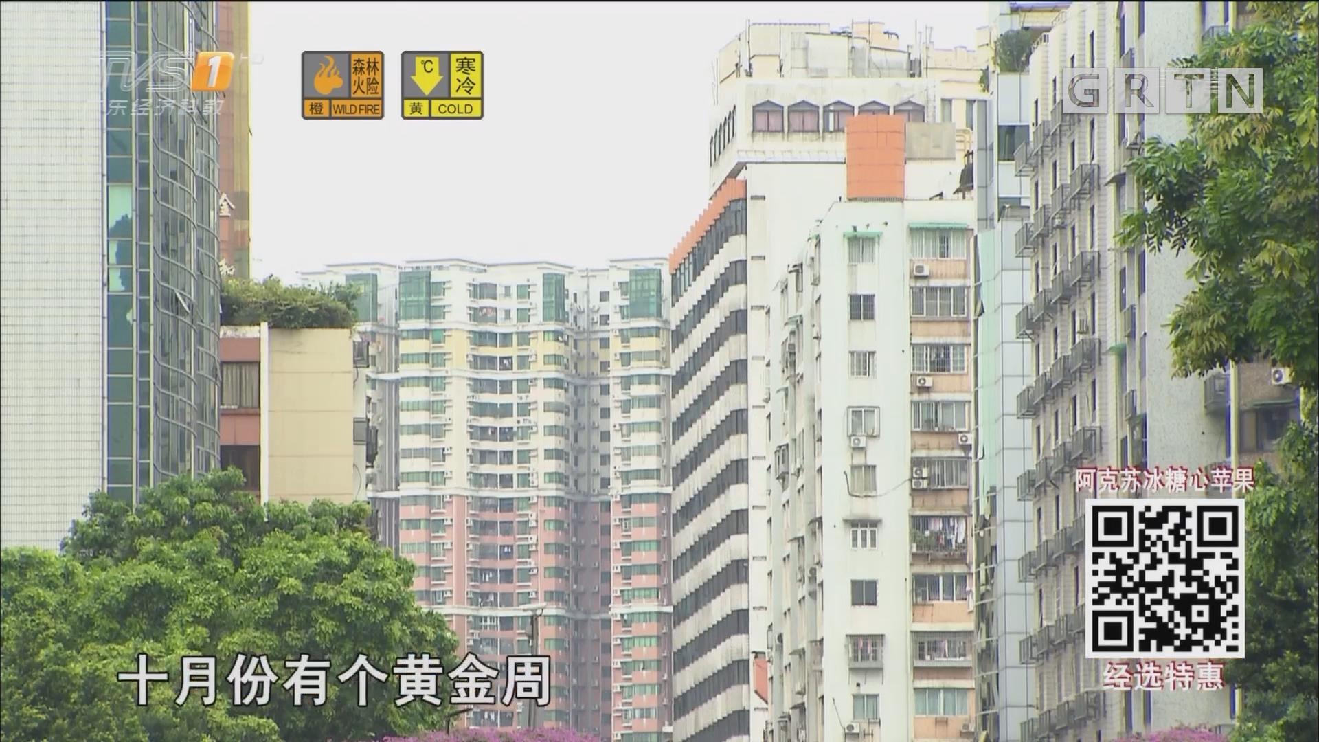 来抄底?11月广州二手住宅成交价环比跌了1.2%