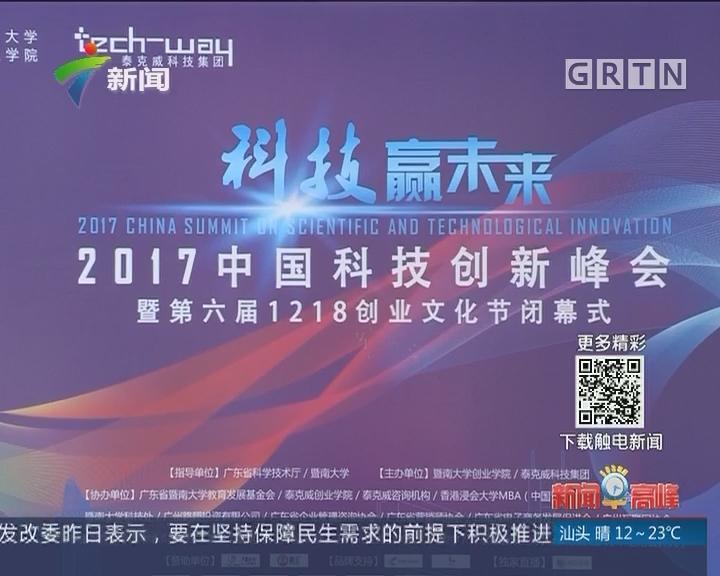 2017中国科技创新峰会在暨大举行
