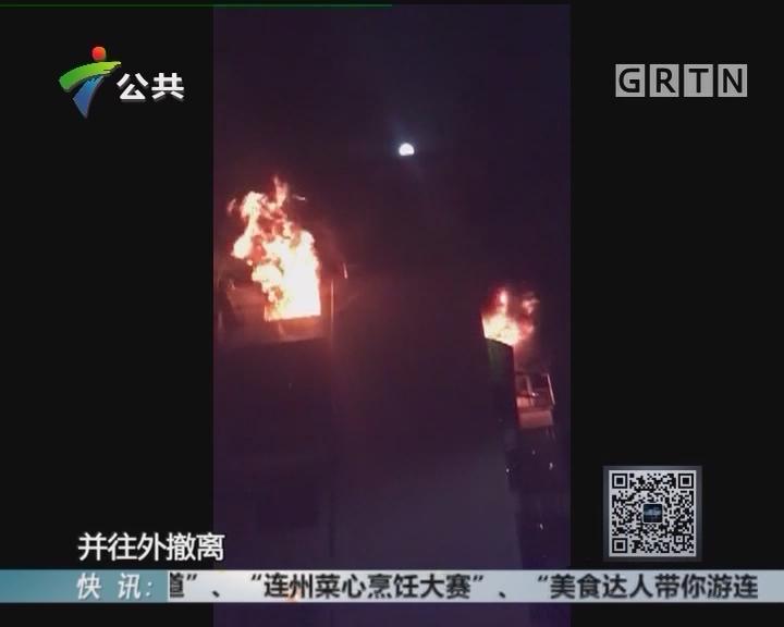 广州一民居起火 住户纷纷撤离