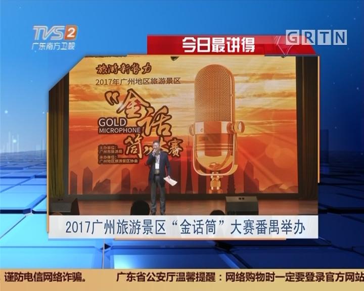 """今日最讲得:2017广州旅游景区""""金话筒""""大赛番禺举办"""