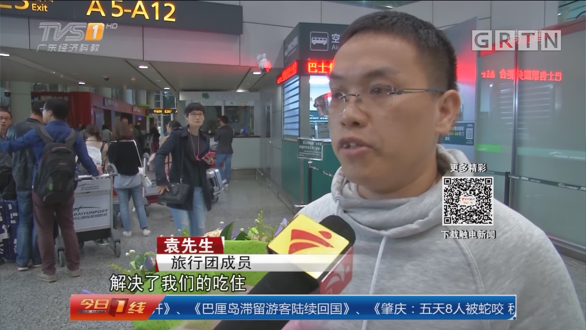 广州白云机场:滞留巴厘岛三天 七十多名游客回国