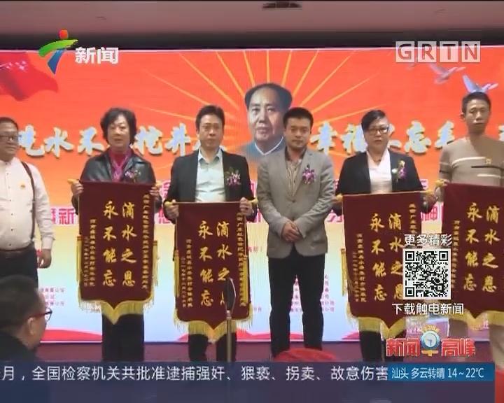 广州举行纪念毛主席诞辰124周年活动