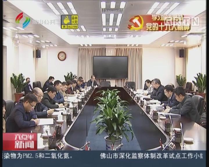 [2017-12-05]六点半新闻:佛山市深化监察体制改革试点工作小组第一次会议召开