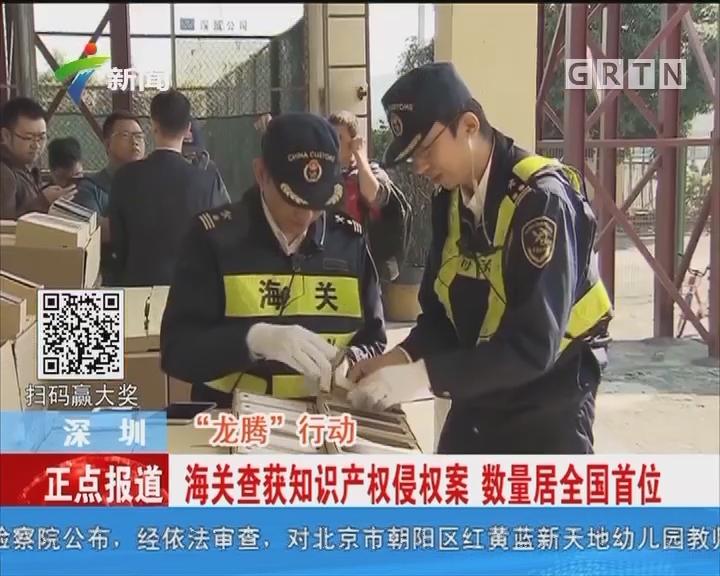 """深圳:""""龙腾""""行动 海关查获知识产权侵权案 数量居全国首位"""