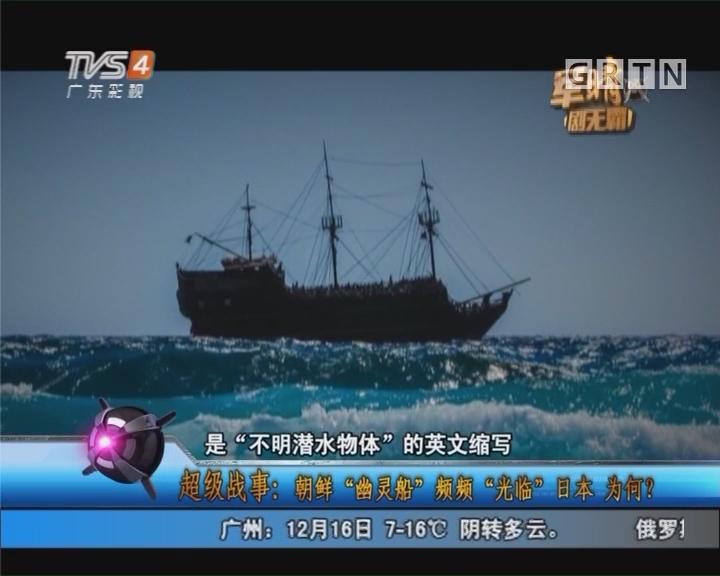 """[2017-12-15]军晴剧无霸:超级战事:朝鲜""""幽灵船""""频频""""光临""""日本为何?"""
