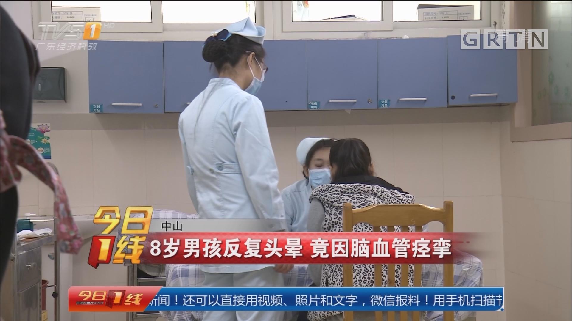中山:8岁男孩反复头晕 竟因脑血管痉挛