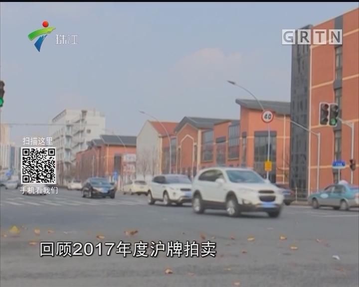 上海:今年最后一次沪牌拍卖 中标率创新高