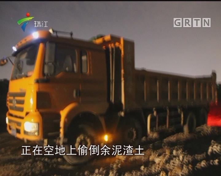 深圳:偷倒渣土还冲撞执法人员 泥头车司机被拘