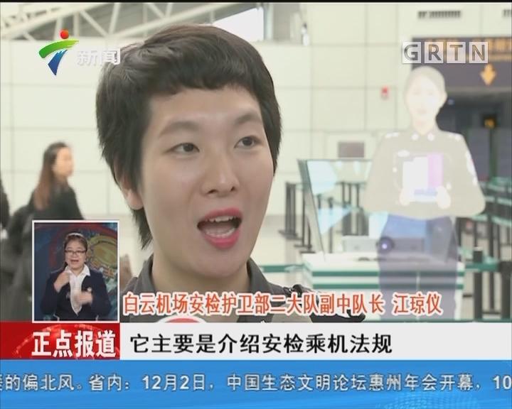 """广州白云机场引进""""全息投影""""安检员"""