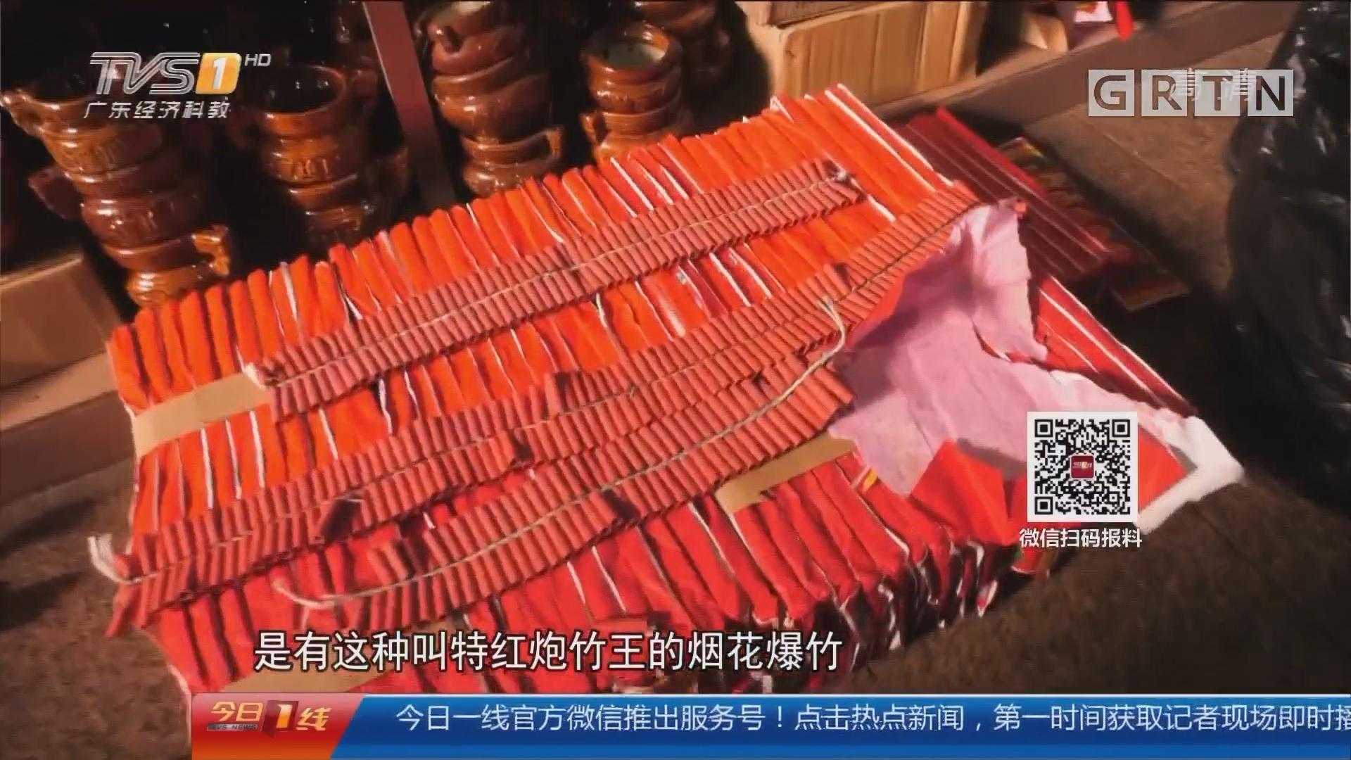 广州:严查烟花爆竹违规销售 7人被调查