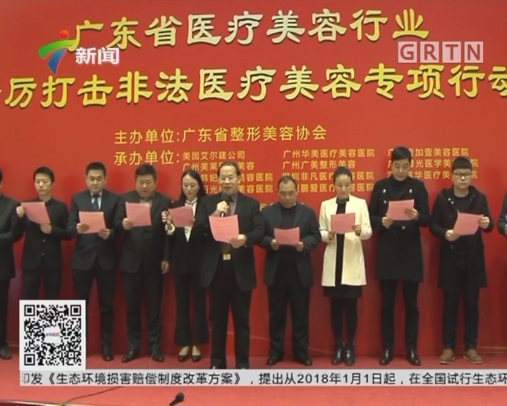 广东:全省开展打击非法医疗美容专项行动