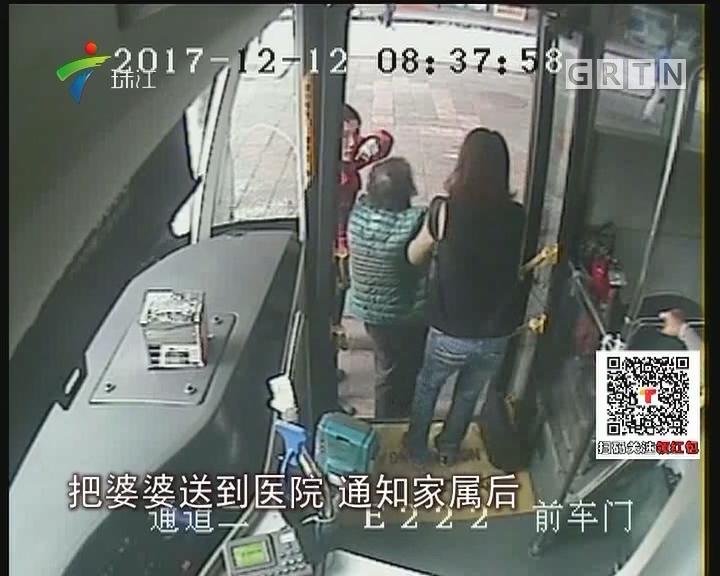 """广州:老人车上心绞痛 司机""""飞站""""相助"""