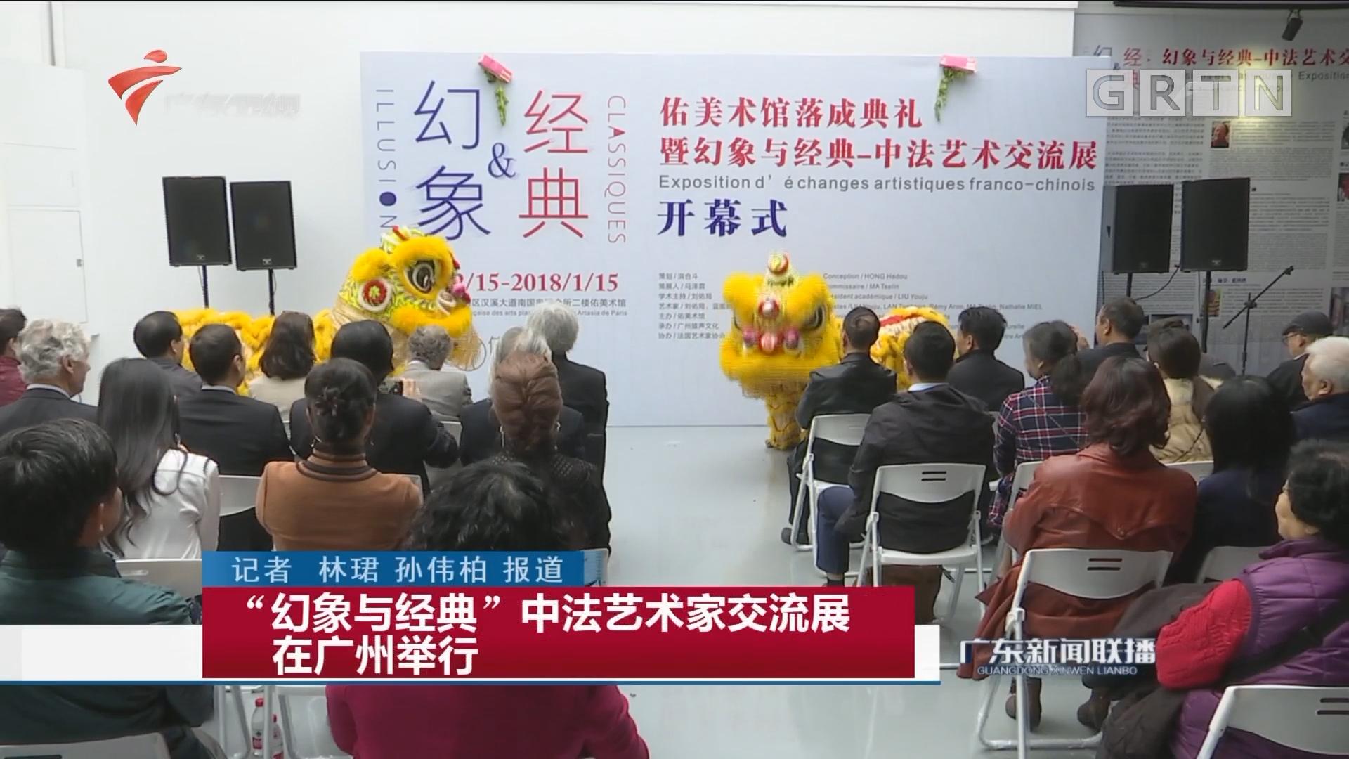 """""""幻象与经典""""中法艺术家交流展在广州举行"""