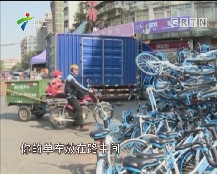 江门:共享单车入城10月 又见堆积如山