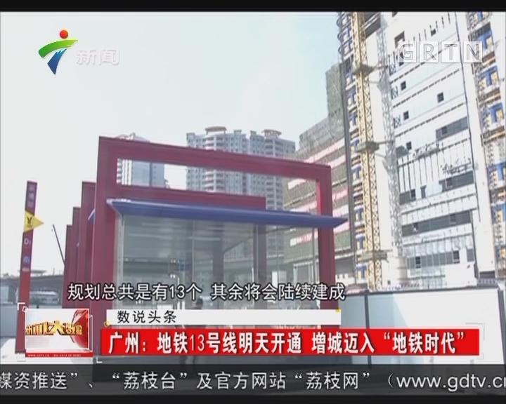 """广州:地铁13号线明天开通 增城迈入""""地铁时代"""""""