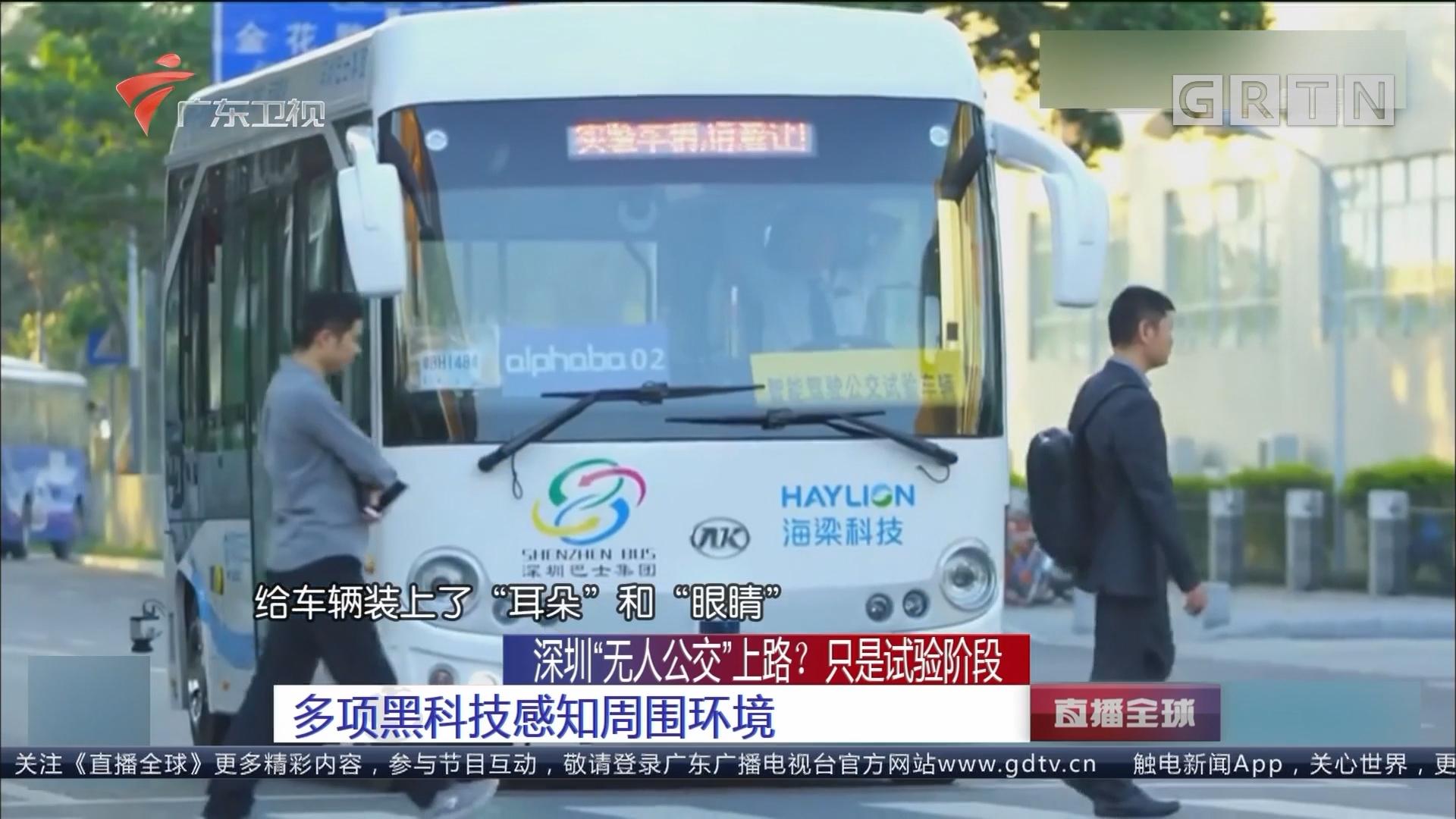 """深圳""""无人公交""""上路?只是试验阶段"""