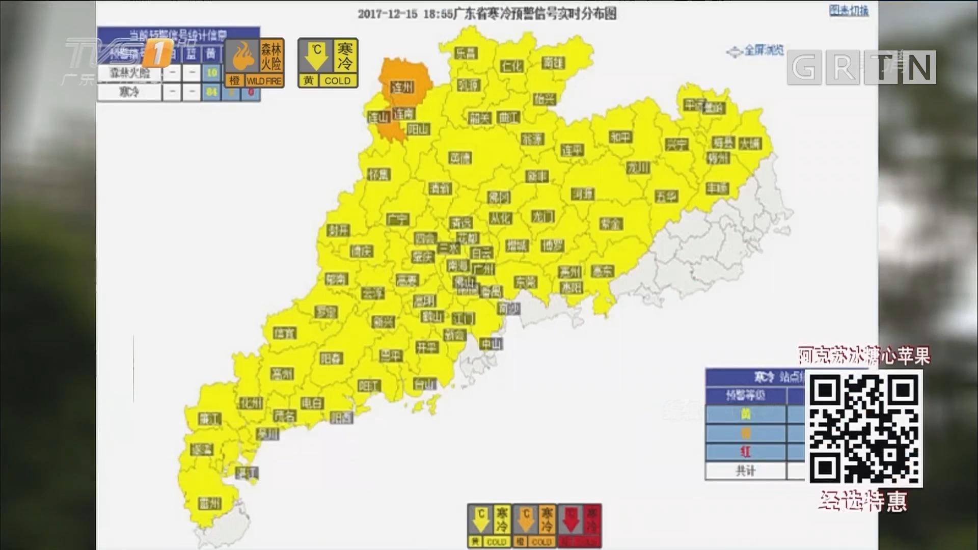 一大波冷空气在路上 广东多地发布寒冷预警