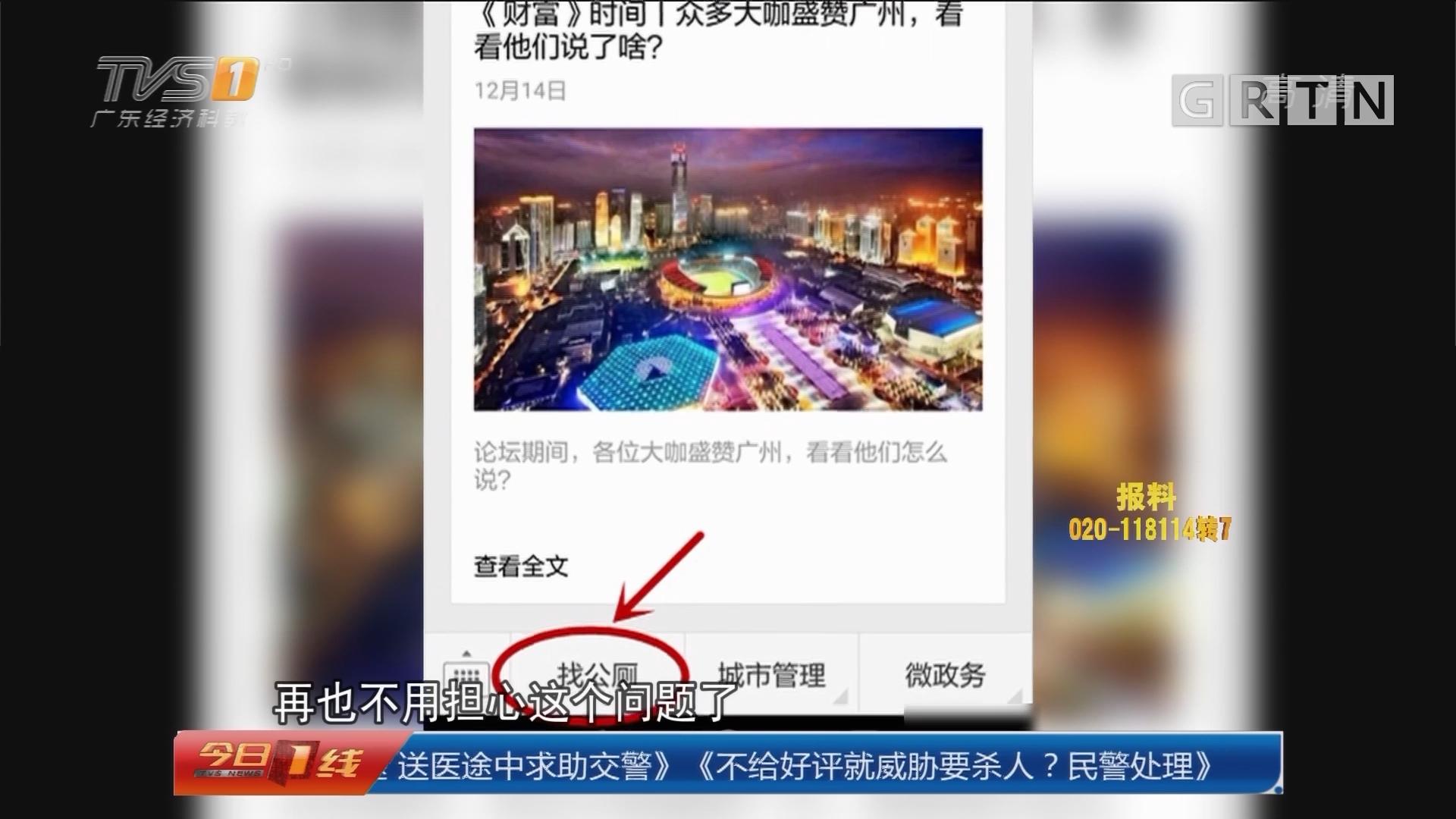 """广州:城管公众号推""""一键找厕"""""""