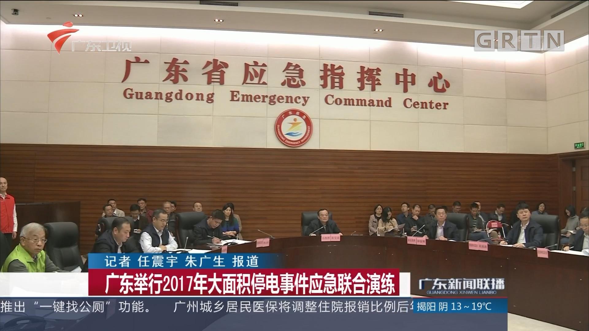 广东举行2017年大面积停电事件应急联合演练