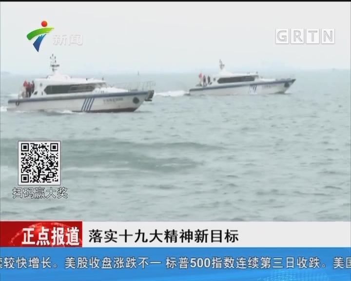 海陆空立体督察 助力建设海洋强国