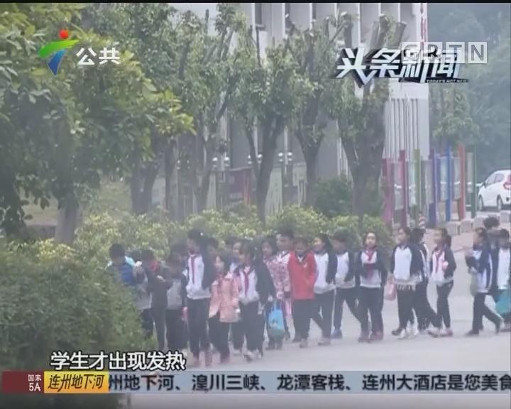 佛山:小学生观鸟归来 集体出现发热症状